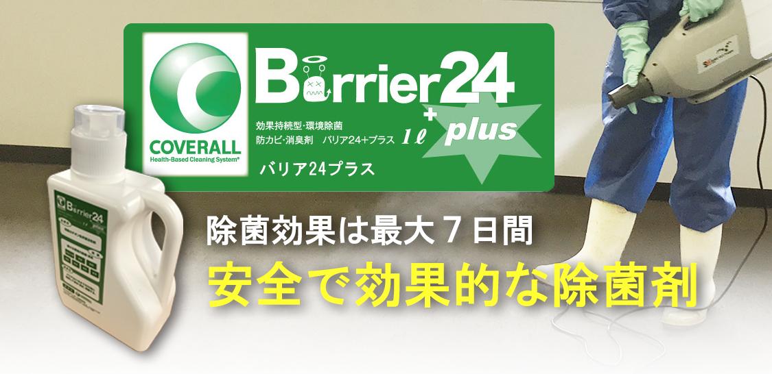 バリア24プラスの除菌効果は最大7日間。安全で効果的な除菌剤です。