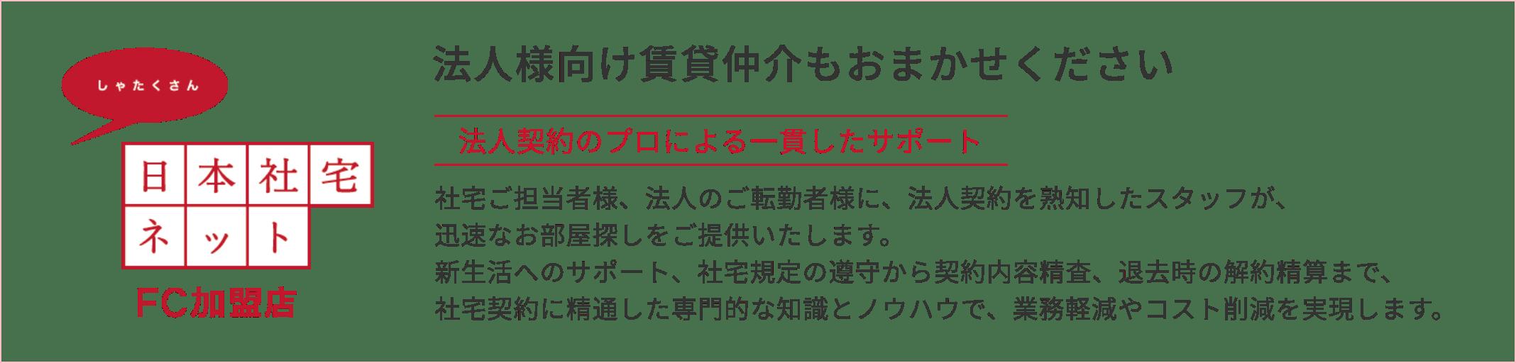ダイキチは日本社宅ネットFC加盟店です